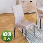 【格藍傢飾】禪思餐椅套4入(卡其)