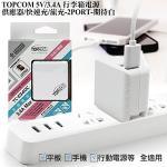 TOPCOM 5V/ 3.4A 行李箱雙USB快速旅充 -白色