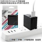 TOPCOM 5V/ 3.4A 行李箱雙USB快速旅充 -黑色
