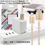 TOPCOM 3.4A 雙輸出行李箱旅充+Lightning 8pin編織充電線-金色