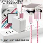 TOPCOM 3.4A 雙輸出行李箱旅充+Type-C編織充電線-玫瑰金