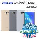 ASUS ZenFone 3 Max (ZC553KL)(2G/32G)大電量雙卡機(冰河銀)