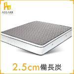 【ASSARI】感溫3D立體2.5cm備長炭三線獨立筒床墊(雙大6尺)