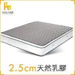 【ASSARI】感溫3D立體2.5cm乳膠三線獨立筒床墊(單大3.5尺)