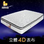 【ASSARI】感溫4D立體三線獨立筒床墊(雙大6尺)
