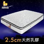 【ASSARI】感溫4D立體2.5cm乳膠三線獨立筒床墊(單人3尺)