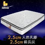 【ASSARI】感溫4D立體5cm乳膠備長炭三線獨立筒床墊(雙大6尺)