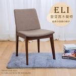 【Jiachu 佳櫥世界】Eli愛里實木餐椅(胡桃色+咖啡)