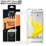 NISDA HTC 10 evo 滿版鋼化 0.33mm玻璃保護貼-白色