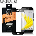 NISDA HTC 10 evo 滿版鋼化 0.33mm玻璃保護貼-黑色