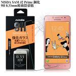 NISDA Samsung J2 Prime 鋼化9H 0.33mm玻璃螢幕貼