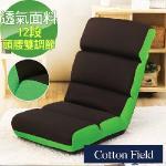 棉花田【漢斯】頸腰雙調節12段折疊和室椅-綠色