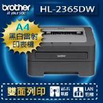 Brother 2365DW 黑白雷射印表機