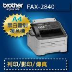 Brother FAX2840黑白雷射傳真複合機