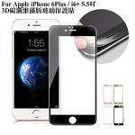 UNI Apple iPhone 6 Plus/6s Plus 5.5吋 3D碳纖維滿版玻璃保護貼(黑色)
