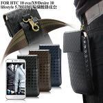 XM FOR HTC 10 evo/X9/D10 lifestyle 5.7吋以下 編織穩重腰掛皮套(咖啡)