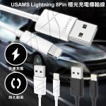 USAMS Apple Lightning 8Pin 極光充電傳輸線(睿智黑)