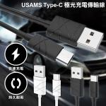 USAMS Type-C 極光充電傳輸線(睿智黑)
