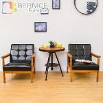 Bernice-布蘭頓實木黑色皮沙發椅+升降小茶几組合(一桌二椅)