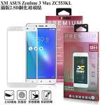 XM ASUS Zenfone 3 Max ZC553KL 5.5吋 滿版2.5D鋼化玻璃貼-白色