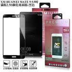 XM HUAWEI Mate 9 5.9吋 滿版2.5D鋼化玻璃貼-黑色