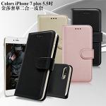 Colors iPhone 7 Plus / i7+ 5.5吋 金莎奢華二合一皮套(期待黑)