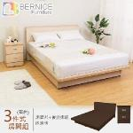 Bernice-莫特5尺雙人後掀床房間組-3件組-兩色可選(白橡色)