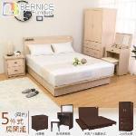 Bernice-卡爾5尺雙人抽屜床房間組-5件組-兩色可選(白橡色)