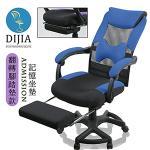 【DIJIA】妮可骨腰一體休閒腳墊款辦公椅/電腦椅(五色任選)(紅)