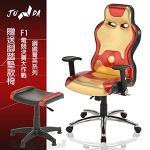【JUNDA】鋼鐵人菁英F1另送腳踏墊椅電競椅/辦公椅/電腦椅(三色任選)(藍)