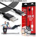 HANG 安卓系列(2公尺) Micro USB 快速充電傳輸線-黑色