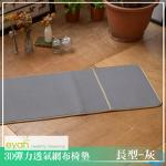 【eyah宜雅】3D彈力透氣網布椅墊-多色可選(灰)