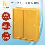【ASSARI】水洗塑鋼推門鞋櫃(寬83深42高112cm)(白)