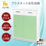 【ASSARI】水洗塑鋼推門2抽鞋櫃(寬83深42高112cm)(白)