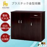【ASSARI】水洗塑鋼三門1抽鞋櫃(寬96深37高112cm)(白)