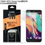 NISDA HTC Ocean Note 鋼化 9H 0.33mm玻璃螢幕貼