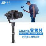 【ZHIYUN】Z1 Crane雲鶴M微單眼三軸穩定器Z1-005