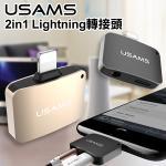 USAMS iPhone 7 / 7 Plus 一分二轉接頭 (充電與耳機音樂同步)(耀眼金)