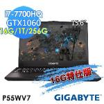 GIGABYTE 技嘉 P55WV7 15.6吋 i7-7700HQ WIN10筆電(16G特仕版)