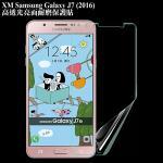 XM Samsung Galaxy J7 (2016) 高透光亮面耐磨保護貼