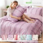 【eyah宜雅】全程台灣製100%精梳棉雙人床包被套四件組-簡約田園風(多色可選)(飄絮)