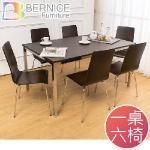 Bernice-納森5尺胡桃色餐桌椅組-1桌4椅-免組裝
