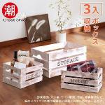 【C'est Chic】野餐小日子復古木質收納箱(3入-大中小)