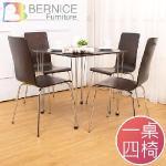Bernice-迪克2.5尺方型餐桌椅組-胡桃色-1桌4椅-免組裝