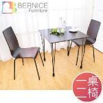 Bernice-斯卡2.5尺方型餐桌椅組-胡桃色-1桌2椅-免組裝