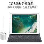 2合1桌面手機支架 蘋果筆充電架 全鋁合金筆筒
