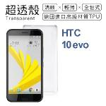 【超透殼】HTC 10 evo 透白超輕薄0.5mm軟殼