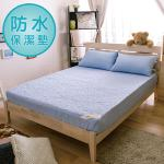 【Ally】西崎 雙人藍色防水保潔墊(贈防潑水枕套)