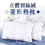 【ENNE】飯店級輕柔白鵝絨立體羽絨枕(B0952-A)