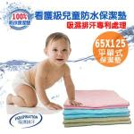 【ENNE】幸運草系列~3M吸濕排汗專利~兒童防水保潔墊65X125(B0036-B)(藍色)